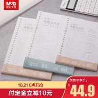 促销活动:天猫 晨光办公文具 双11抢先购专场