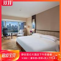 7天/锦江之星/麗枫/维也纳  双11酒店无脑囤系列 锦江篇