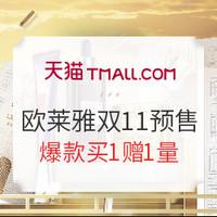 双11预售、促销活动:天猫欧莱雅官方旗舰店 双11预售狂欢开启