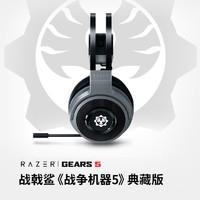 双11预售:RAZER 雷蛇 战戟鲨7.1 战争机器5 典藏版 头戴式电竞耳机