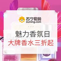 促销活动:苏宁易购 魅力香氛日促销活动