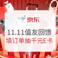 双11必看:京东2020年11.11值友回馈,填订单瓜分超万元奖池!