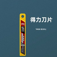 Deli 得力 2054 刀片 美工刀片 10片装/盒