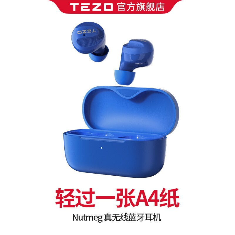 Tezo Nutmeg 轻豆 蓝牙耳机