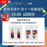 Estee Lauder 雅诗兰黛 全新第七代小棕瓶 1.5ml*2片+特润修护精华眼霜 0.5ml*2