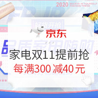 促销活动:京东 家电11.11提前抢