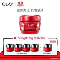 双11预售: Olay 玉兰油 大红瓶新生塑颜金纯面霜(50g +赠大红瓶面霜14g*4) *4件