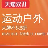 促销活动:天猫精选 运动户外品类11.11预热专场