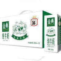 伊利 金典 纯牛奶 250ml*16盒 *3件