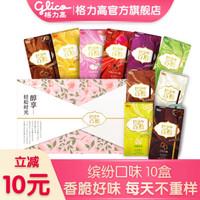 Glico 格力高 百醇 注心巧克力饼干 10盒