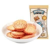 三只松鼠 日式小圆饼 奶盐口味 100g/袋 *21件