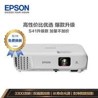双11预售:EPSON 爱普生 CB-E01 商用投影机