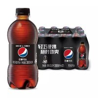 限地区:百事可乐 无糖碳酸饮料 300ml*12瓶 *9件