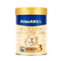 Friso 美素佳儿 金装 婴幼儿配方奶粉 3段 900g *3件