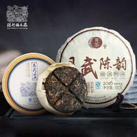 京东PLUS会员:chensheng fuyuanchang 陈升福元昌 易武茶普洱茶生茶熟茶组合 156g