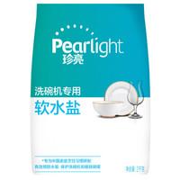 京东PLUS会员、限地区:Liby 立白 珍亮 Pearlight 洗碗机专用 软水盐 2kg *5件