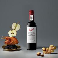 双11预售:奔富 蔻兰山小瓶设拉子赤霞珠干红葡萄酒 375ml
