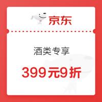优惠券码:京东 酒类专享优惠券