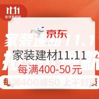 促销活动:京东 家装建材11.11主会场
