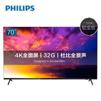 PHILIPS 飞利浦 7395系列 70PUF7395/T3 70英寸 4K 液晶电视 黑色