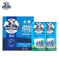 Devondale 德运 全脂牛奶 200ml*24盒 *2件