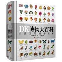 18点开始:《DK博物大百科——自然界的视觉盛宴》