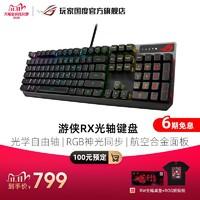 ROG 玩家国度 游侠RX 机械键盘 红轴