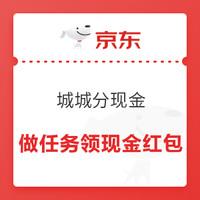 移动专享:京东 城城分现金  做任务领红包