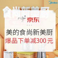 促销活动:京东 美的食尚新美厨 促销专场