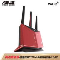 ASUS 华硕 RT-AX86U 双频无线路由器 5700M 夏亚扎古联名款