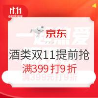 促销活动:京东 酒类11.11 提前抢