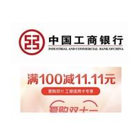 移动专享:工商银行 X 京东 爱购双11