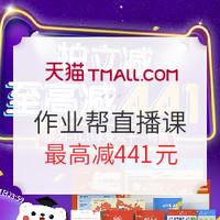 双11预售、促销活动:天猫 作业帮直播课旗舰店 双11课程预售