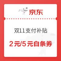 移动专享:京东 双11支付补贴分会场 领2元/5元白条券