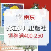 促销活动:京东 长江少年儿童出版社 精选童书