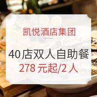 双11预售:限300份!凯悦酒店集团40店 双人自助午/晚餐通兑