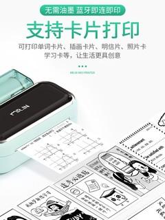 印先森 M03 宽幅错题打印机