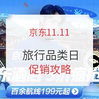 京东PLUS会员、必看活动:1022京东旅行品类日 酒店/机票/乐园 多款优惠券,先领防身!