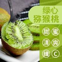 京东PLUS会员:张春虎 桃香嘴上 当季绿心猕猴桃  5斤 *2件