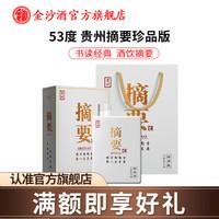 贵州金沙摘要酒(珍品版)53度酱香型白酒礼盒装500mL