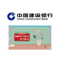 移动专享:建设银行 X 京东 11月京东支付优惠