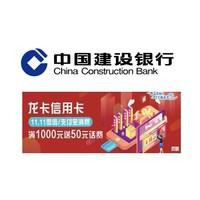 移动专享:建设银行 双11微信/支付宝消费达标送话费