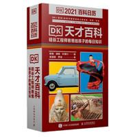 《DK天才百科:硅谷工程师爸爸给孩子的每日知识》2021日历