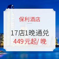 双11预售:保利酒店17店 高级房1晚 通兑(部分含早)