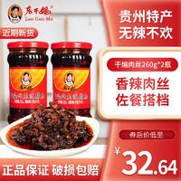 老干妈干煸肉丝油辣椒260g*2贵州特产麻辣花椒拌饭下饭拌面辣椒酱