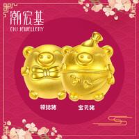 双11预售:CHJ 潮宏基 CP0001387600 宝贝猪黄金转运珠 约1.2g
