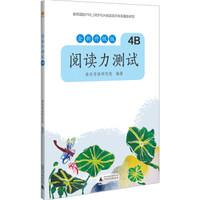 京东PLUS会员:《亲近母语 阅读力测试 4B》全新升级版