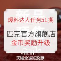 爆料达人任务51期:匹克天猫官方旗舰店 双11爆料征集