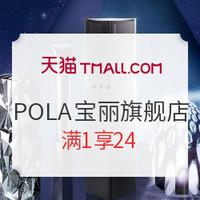 双11预售、促销活动:天猫 POLA宝丽官方旗舰店 双11预售 至高满1享24