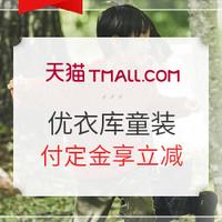 双11预售、促销活动:天猫精选 优衣库官方旗舰店 童装
